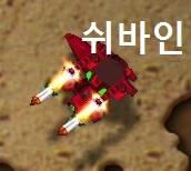 쉬바인(이름).jpg